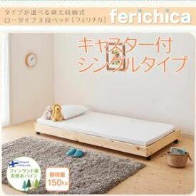 収納ベッド キャスター付き シングルタイプ【fericica】ホワイト タイプが選べる頑丈ロータイプ収納式3段ベッド【fericica】フェリチカ キャスター付シングルタイプ【代引不可】