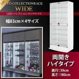 【ミラーなし】ラック 【両開きタイプ】 高さ180 奥行39 ホワイト LEDコレクションラック ワイド【代引不可】