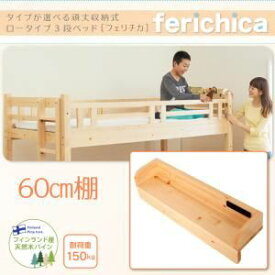 【本体別売】60cm棚【fericica】ホワイト タイプが選べる頑丈ロータイプ収納式3段ベッド【fericica】フェリチカ 専用 60cm棚【代引不可】