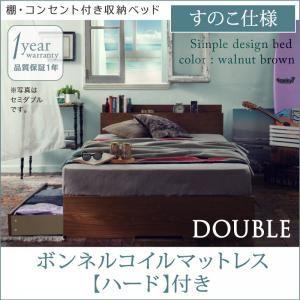 収納ベッドダブルすのこ仕様【Arcadia】【ボンネルコイルマットレス:ハード付き】フレームカラー:ウォルナットブラウン棚・コンセント付き収納ベッド【Arcadia】アーケディア