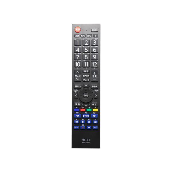 (まとめ) ミヨシ TV用リモコン 日立対応 MRC-HI01 【×2セット】