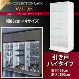 【ミラーなし】ラック 【引き戸タイプ】 高さ180 奥行39 ブラック LEDコレクションラック ワイド【代引不可】