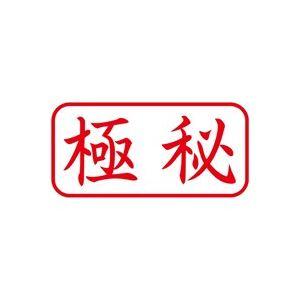 (業務用50セット)シャチハタXスタンパーXAN-105H2極秘横赤【×50セット】