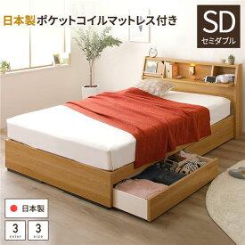 日本製 照明付き 宮付き 収納付きベッド セミダブル (SGマーク国産ポケットコイルマットレス付) ナチュラル 『FRANDER』 フランダー【代引不可】