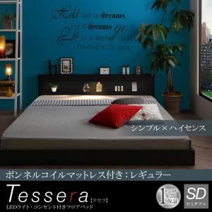 フロアベッドセミダブル【Tessera】【ボンネルコイルマットレス:レギュラー付き】フレームカラー:ホワイトマットレスカラー:ホワイトLEDライト・コンセント付きフロアベッド【Tessera】テセラ
