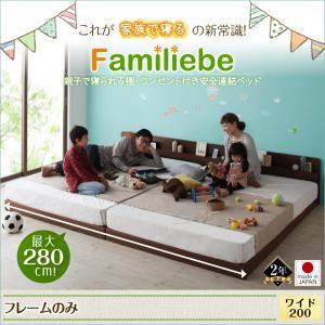 ベッドワイド200【Familiebe】【フレームのみ】ダークブラウン親子で寝られる棚・コンセント付き安全連結ベッド【Familiebe】ファミリーベ【代引不可】