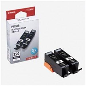 (業務用10セット)Canon(キャノン)インクカートリッジBCI-350XLPGBK2P【×10セット】