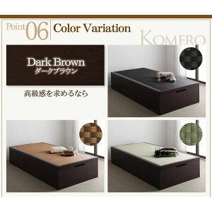 【組立設置費込】ベッドセミダブル【Komero】グランドフレームカラー:ダークブラウン畳カラー:ブラウン美草・日本製_大容量畳跳ね上げベッド_【Komero】コメロ【代引不可】