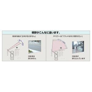 FFミラー車出口(屋外可)FF-16【代引不可】