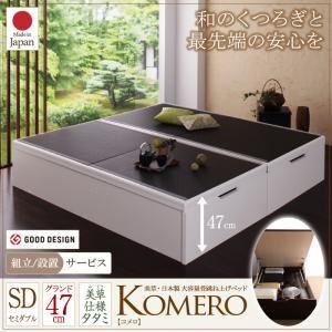 【組立設置費込】ベッドセミダブル【Komero】グランドフレームカラー:ホワイト畳カラー:ブラウン美草・日本製_大容量畳跳ね上げベッド_【Komero】コメロ【代引不可】