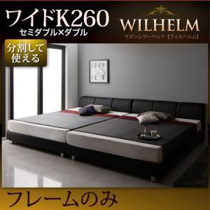 レザーベッドワイドK260【WILHELM】【フレームのみ】ブラックモダンデザインレザーベッド【WILHELM】ヴィルヘルムワイドK260すのこタイプ【代引不可】