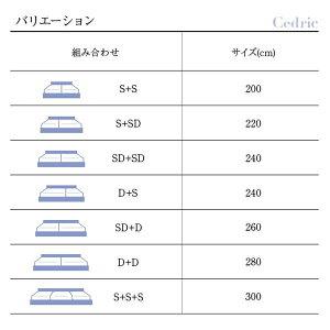 ベッドワイドキング260(セミダブル+ダブル)【Cedric】【ボンネルコイルマットレス:ハード付き】ウォルナットブラウン棚・コンセント・収納付き大型モダンデザインベッド【Cedric】セドリック【代引不可】