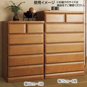 天然木多サイズチェスト/収納棚【5段/幅75cm】ライトブラウン木製鍵付き