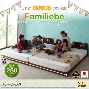 ベッドワイド240Bタイプ【Familiebe】【フレームのみ】ダークブラウン親子で寝られる棚・コンセント付き安全連結ベッド【Familiebe】ファミリーベ【代引不可】
