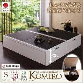 畳ベッド シングル【Komero】レギュラー フレームカラー:ダークブラウン 畳カラー:ブラウン 美草・日本製_大容量畳跳ね上げベッド_【Komero】コメロ【代引不可】
