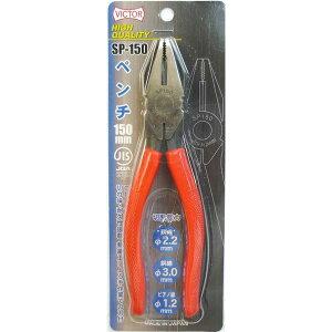 (業務用20個セット)ビクターペンチ【150mm】SP150