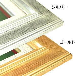 【油額】油絵額・キャンバス額・金の油絵額・銀の油絵額■P20号(727×530mm)「シルバー」
