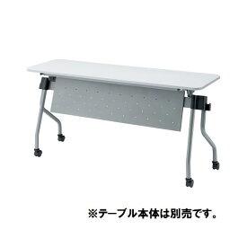 【マラソンでポイント最大43倍】【本体別売】TOKIO テーブル NTA用幕板 NTA-P15 シルバー