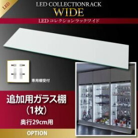 【本体別売】ガラス棚(1枚) 奥行29cm用 LEDコレクションラック ワイド 専用別売品【代引不可】