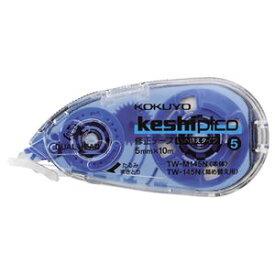【スーパーセールでポイント最大44倍】(まとめ) コクヨ 修正テープ(ケシピコ) 本体 5mm幅×10m 青 TW-M145 1個 【×15セット】