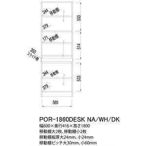 壁面収納デスク幅60cm×高さ180cmホワイト白【PORTALE】ポルターレ【日本製】【代引不可】