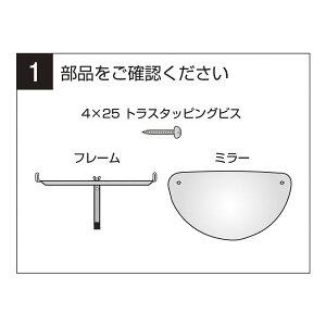 ラミ(壁掛けミラー)LM-5【代引不可】