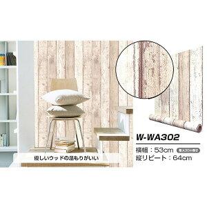 壁紙シール/プレミアムウォールデコシート【30m巻】W-WA302木目ヴィンテージベージュ系【代引不可】