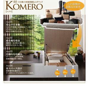ベッドシングル【Komero】ラージフレームカラー:ダークブラウン畳カラー:ブラック美草・日本製_大容量畳跳ね上げベッド_【Komero】コメロ【代引不可】