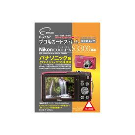 【スーパーセールでポイント最大44倍】(まとめ)エツミ ニコンCOOLPIX S3300 専用 プロ用ガードフィルム ARハードコーティングタイプ 低反射タイプ E-7157【×5セット】