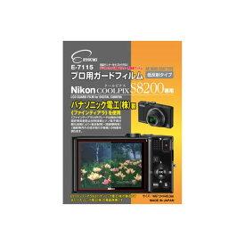 【スーパーセールでポイント最大44倍】(まとめ)エツミ プロ用ガードフィルム ニコンCOOLPIX S8200 専用 E-7115【×5セット】