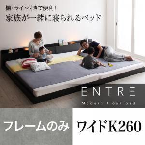 フロアベッドワイドキング260【ENTRE】【フレームのみ】ブラック大型モダンフロアベッド【ENTRE】アントレ