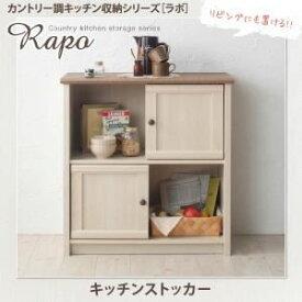 キッチンストッカー【RAPO】カントリー調キッチン収納シリーズ【RAPO】ラポ【代引不可】