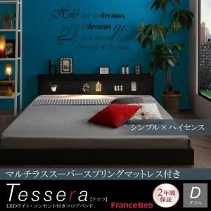 フロアベッドダブル【Tessera】【マルチラススーパースプリングマットレス付き】ホワイトLEDライト・コンセント付きフロアベッド【Tessera】テセラ