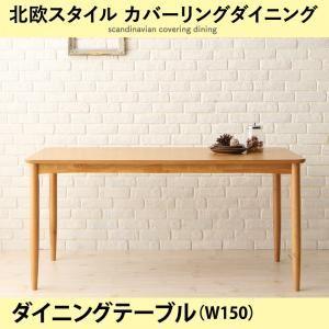 【単品】ダイニングテーブル 幅150cm ナチュラル 北欧スタイル ダイニング mellanmal メルマー