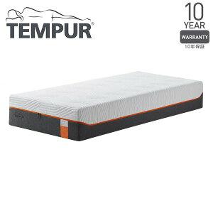 かため低反発マットレスダブル『コントゥアリュクス30〜厚みのあるテンピュール耐久性ベースでより上質な寝心地に〜』正規品10年保証付き【代引不可】