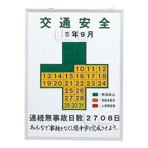 無災害記録板交通安全記録-450K【代引不可】