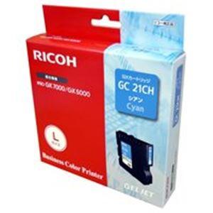 (業務用5セット)RICOH(リコー)ジェルジェットインクLGC21CH【×5セット】