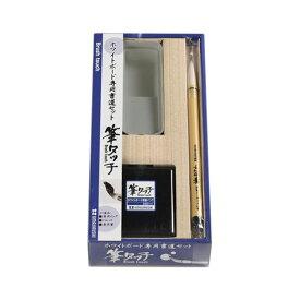 【イーグルス祭でポイント最大44倍】馬印 ホワイトボード専用 書道セット 筆タッチ BFT-S