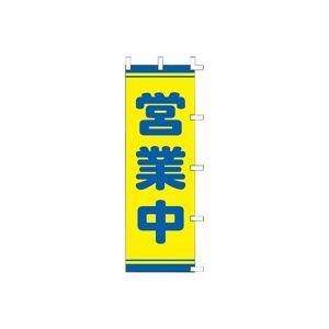 (業務用20セット)タカ印POPのぼり営業中40-2559【×20セット】