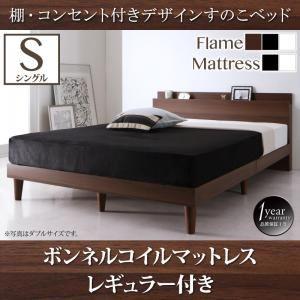 すのこベッド シングル【ボンネルコイルマットレス:レギュラー付き】フレームカラー:ブラック マットレスカラー:ブラック 棚・コンセント付きデザインすのこベッド Reister レイスター