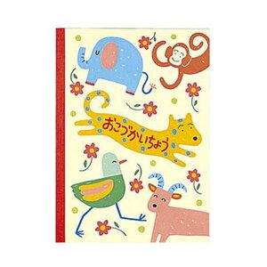 (まとめ)コクヨ おこづかい帳 A5 13行32枚 スイ-1 1セット(10冊)【×10セット】