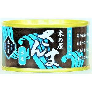 さんま水煮/缶詰セット 【6缶セット】 フレッシュパック 賞味期限:常温3年間 『木の屋石巻水産缶詰』