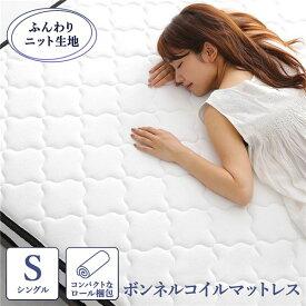 快眠 ボンネルコイルマットレス 寝具 シングルサイズ 高密度 キルト生地 耐久性 ムレにくい 一年保証 コンパクト 圧縮ロール梱包 一年中快適