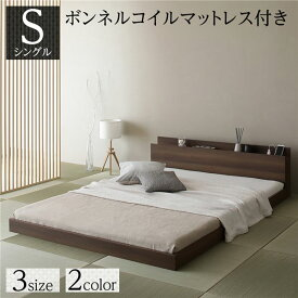【スーパーセールでポイント最大44倍】ベッド 低床 ロータイプ すのこ 木製 宮付き 棚付き コンセント付き シンプル 和 モダン ブラウン シングル ボンネルコイルマットレス付き