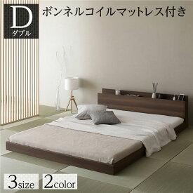 【スーパーセールでポイント最大44倍】ベッド 低床 ロータイプ すのこ 木製 宮付き 棚付き コンセント付き シンプル 和 モダン ブラウン ダブル ボンネルコイルマットレス付き