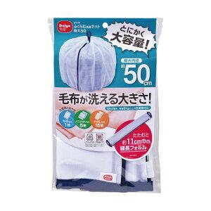 (まとめ)ダイヤ ダイヤ ふくらむ洗濯ネット特大50 1枚【×5セット】