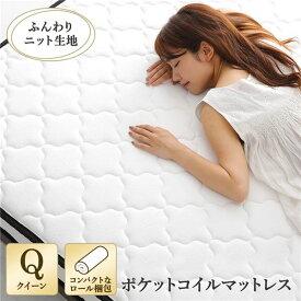 快眠 ポケットコイルマットレス 寝具 クイーンサイズ 高密度 キルト生地 平行配列 一年保証 コンパクト 圧縮ロール梱包 型崩れしにくい 一年中快適