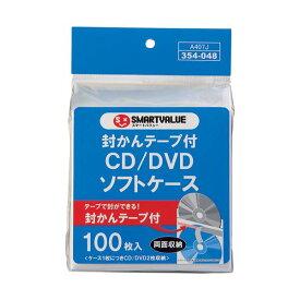 (まとめ)スマートバリュー CD/DVDソフトケース 両面100枚 A407J【×10セット】