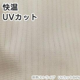 断熱 遮熱 レースカーテン 幅100×丈133cm 2枚 省エネ 断熱ストライプ UV84%カット 九装