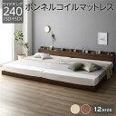 【クーポン配布中】ベッド 低床 連結 ロータイプ すのこ 木製 LED照明付き 棚付き 宮付き コンセント付き シンプル モ…